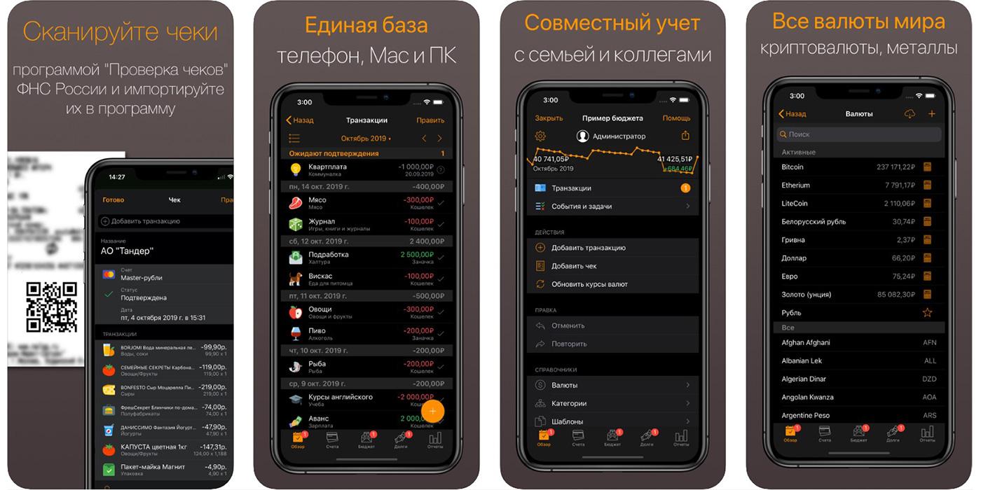 Alzex Finance для детального контроля денег