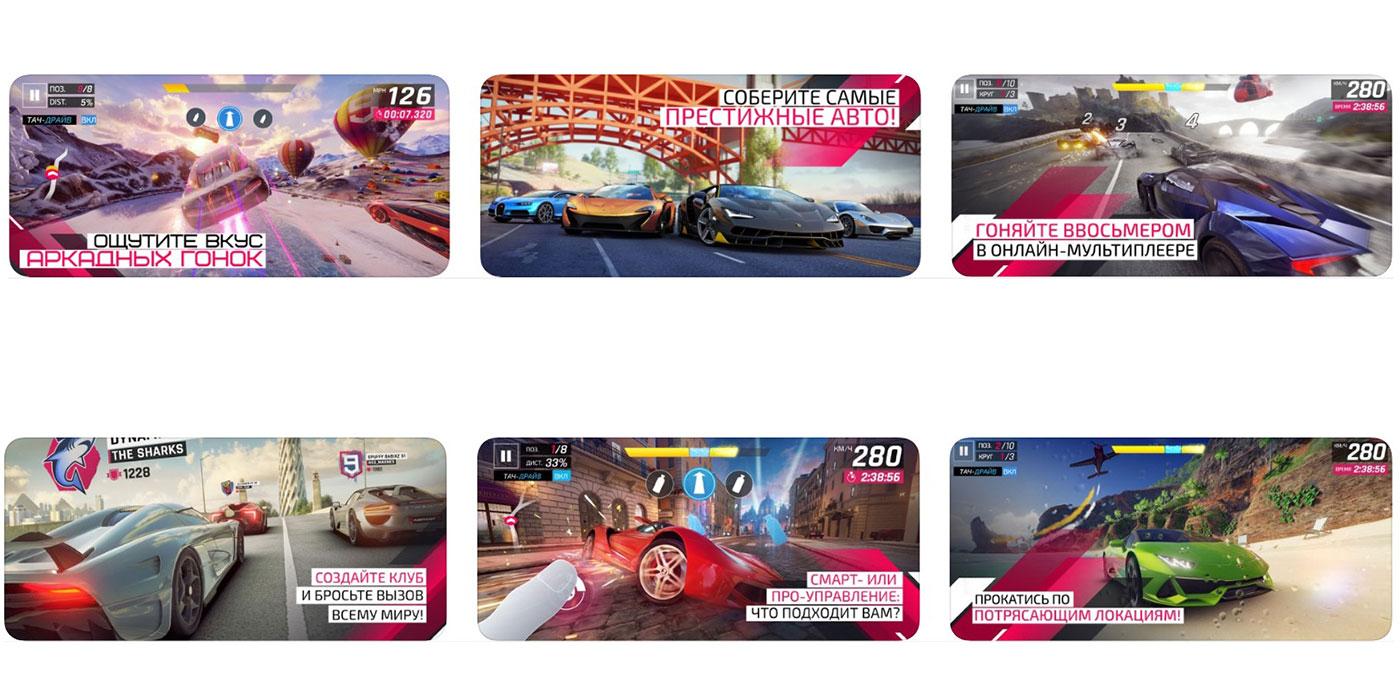 Скриншоты гонок Asphalt 9