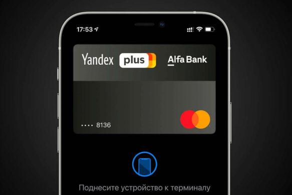 Yandex Pay в России: составит ли сервис конкуренцию Apple и Google Pay?