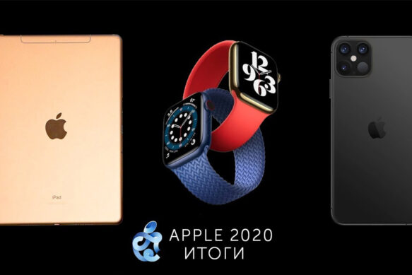 Кратко: Что показала Apple на презентации 15 сентября 2020?