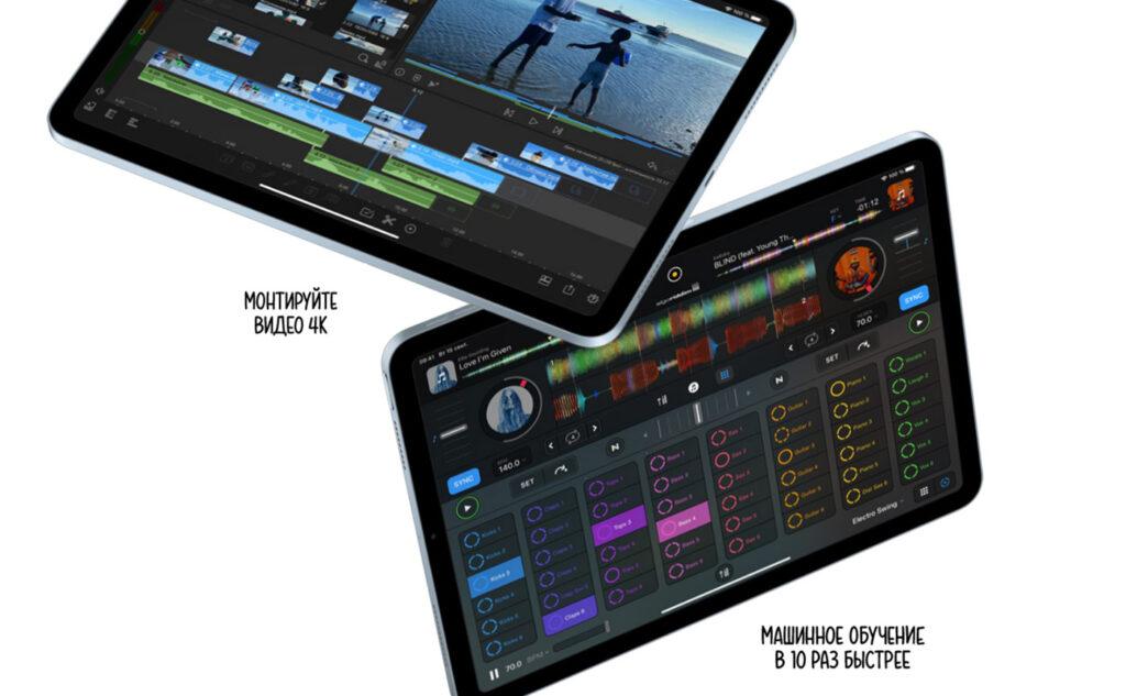 характеристики iPad Air 2020