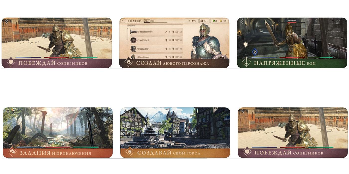 Скриншоты The Elder Scrolls: Blades
