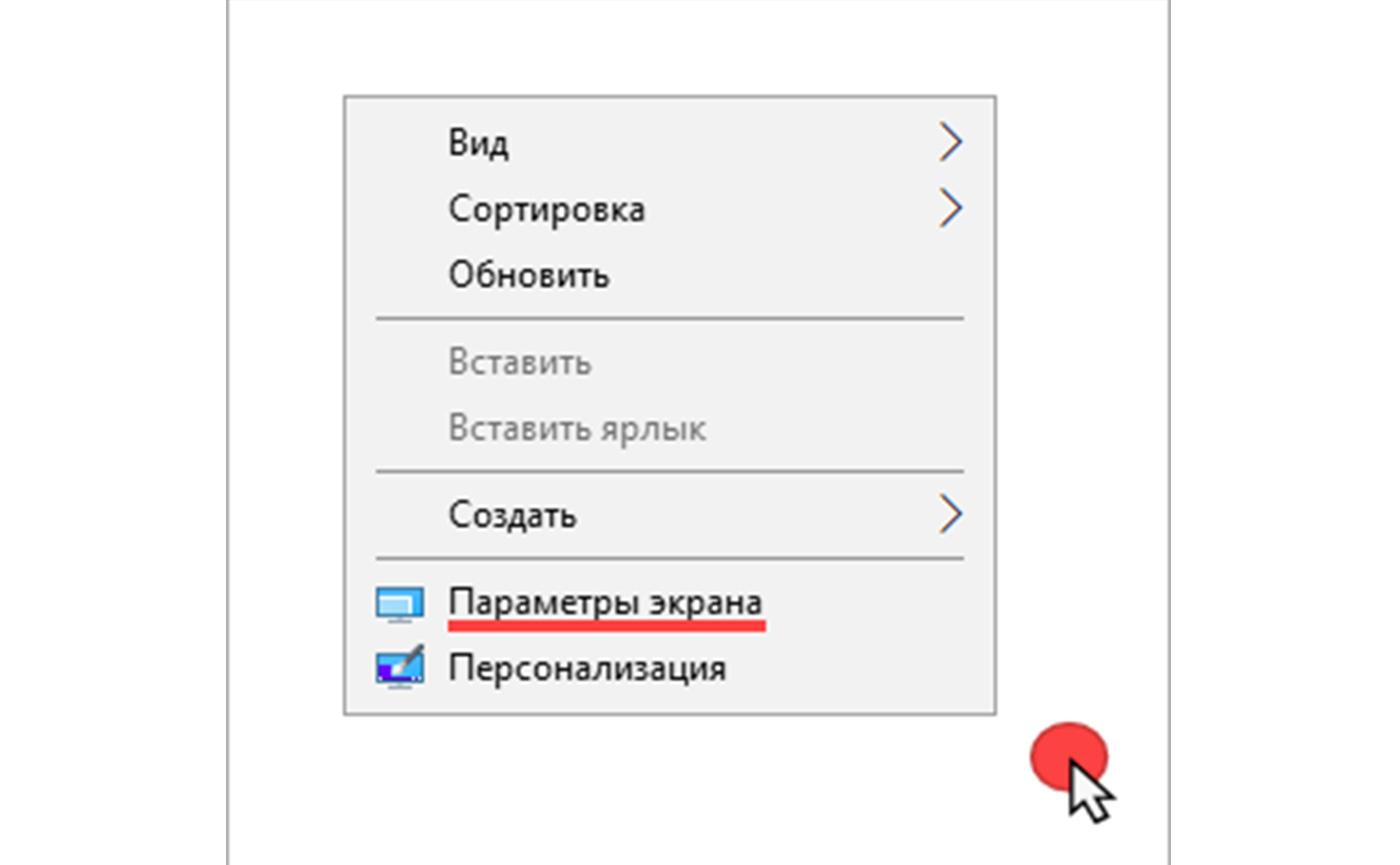просмотр параметров экрана
