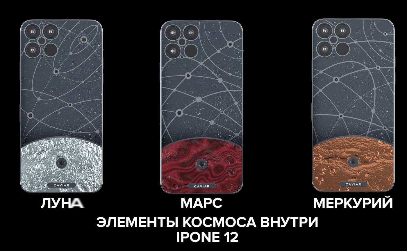 смартфоны с элементами космоса